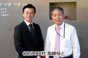 COSMAX社 取締役と