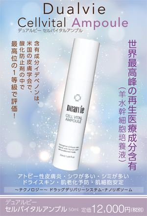 Dualvie Cellvital Ampoule & Serum
